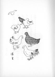 160722-竹下夢二「コドモノスケッチ帖 鳩」10.png