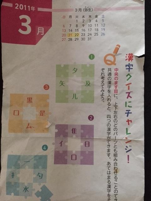 カレンダーのクイズ.JPG