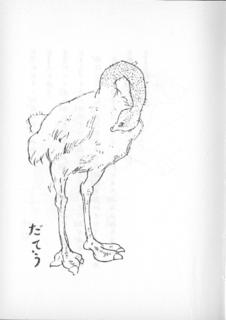 竹下夢二「コドモノスケッチ帖 だてう」19.png