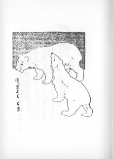 竹下夢二「コドモノスケッチ帖 ほっきょくぐま」13.png