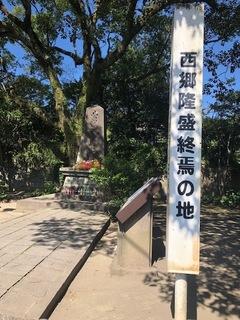 鹿児島1.jpeg