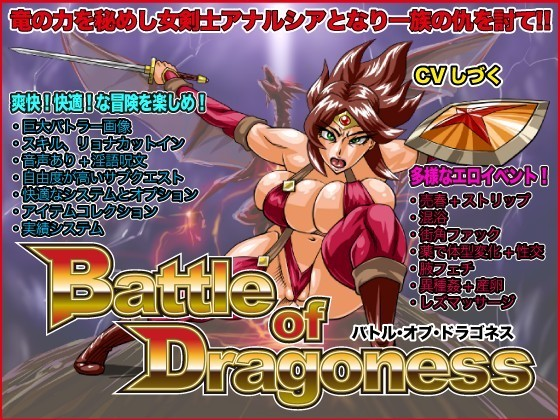 RJ120884_img_mainBattle of Dragoness.jpg